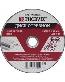 Диск отрезной абразивный по металлу, 115х2.5х22 мм