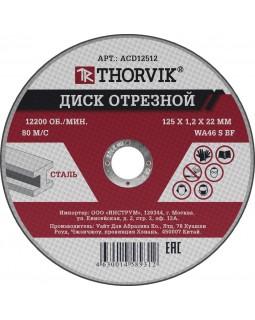 Диск отрезной абразивный по металлу, 125х1.2х22 мм