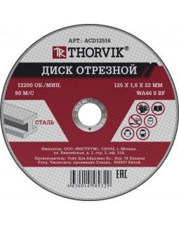 Диск отрезной абразивный по металлу, 125х1.6х22 мм