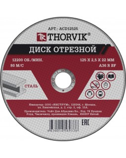 Диск отрезной абразивный по металлу, 125х2.5х22 мм