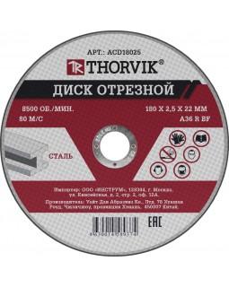 Диск отрезной абразивный по металлу, 180х2.5х22 мм