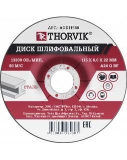 Диск шлифовальный абразивный по металлу, 115х6х22 мм