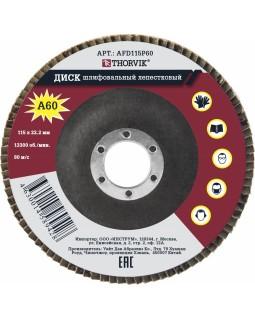 Диск шлифовальный лепестковый торцевой, 115х22.2 мм, Р60