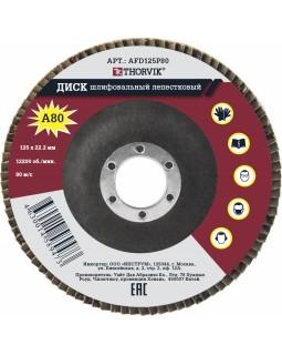 Диск шлифовальный лепестковый торцевой, 125х22.2 мм, Р80